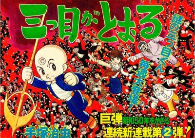 Osamu Tezuka 008