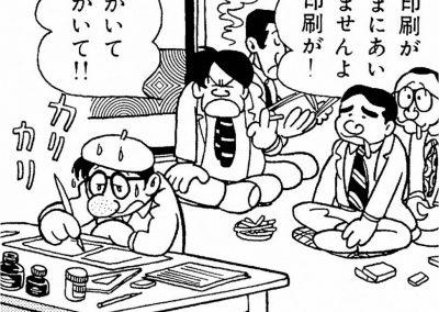 Osamu Tezuka 049