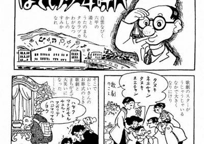 Osamu Tezuka 053