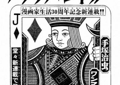 Osamu Tezuka 064