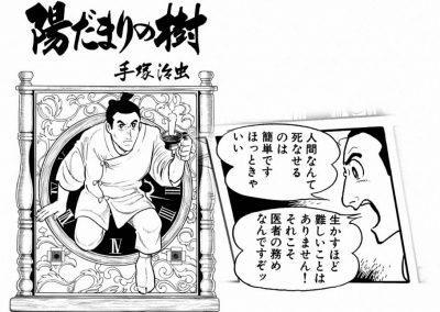Osamu Tezuka 067